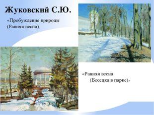 Жуковский С.Ю. «Пробуждение природы (Ранняя весна) «Ранняя весна (Беседка в п