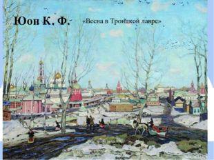 «Весна в Троицкой лавре» Юон К. Ф.