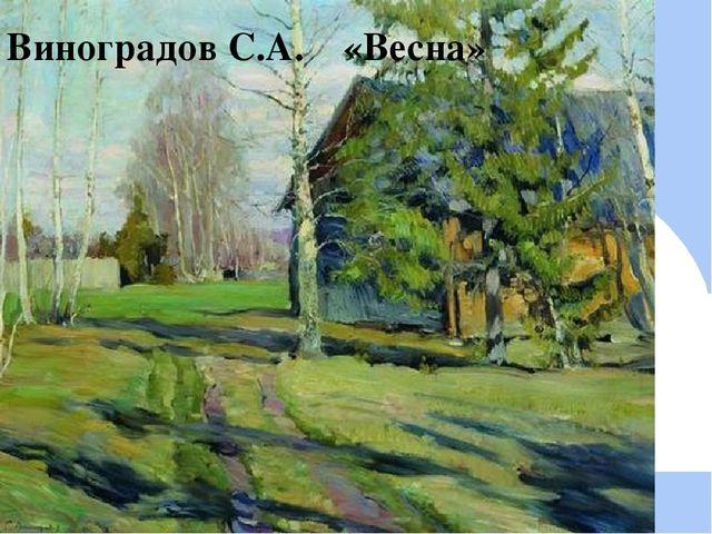 Виноградов С.А. «Весна»