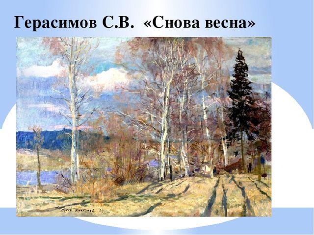 Герасимов С.В. «Снова весна»