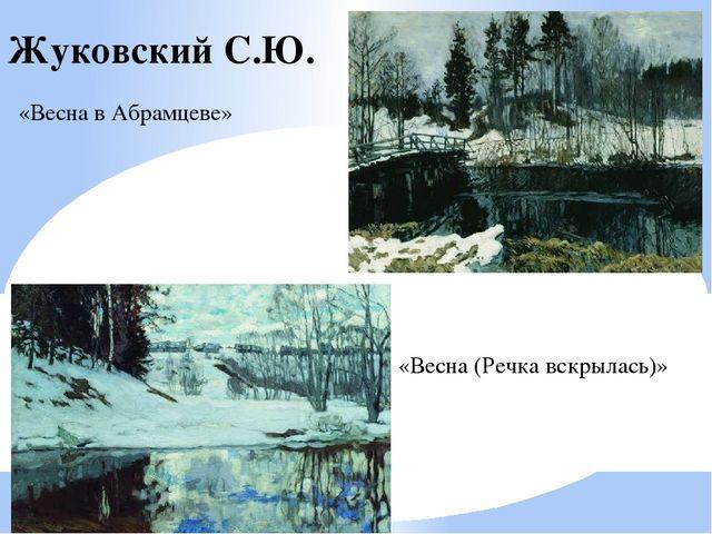 Жуковский С.Ю. «Весна в Абрамцеве» «Весна (Речка вскрылась)»