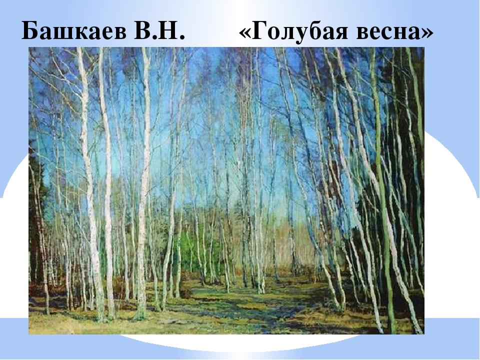 Башкаев В.Н. «Голубая весна»