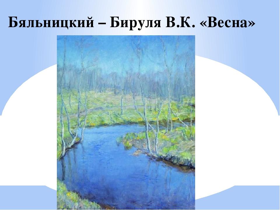 Бяльницкий – Бируля В.К. «Весна»