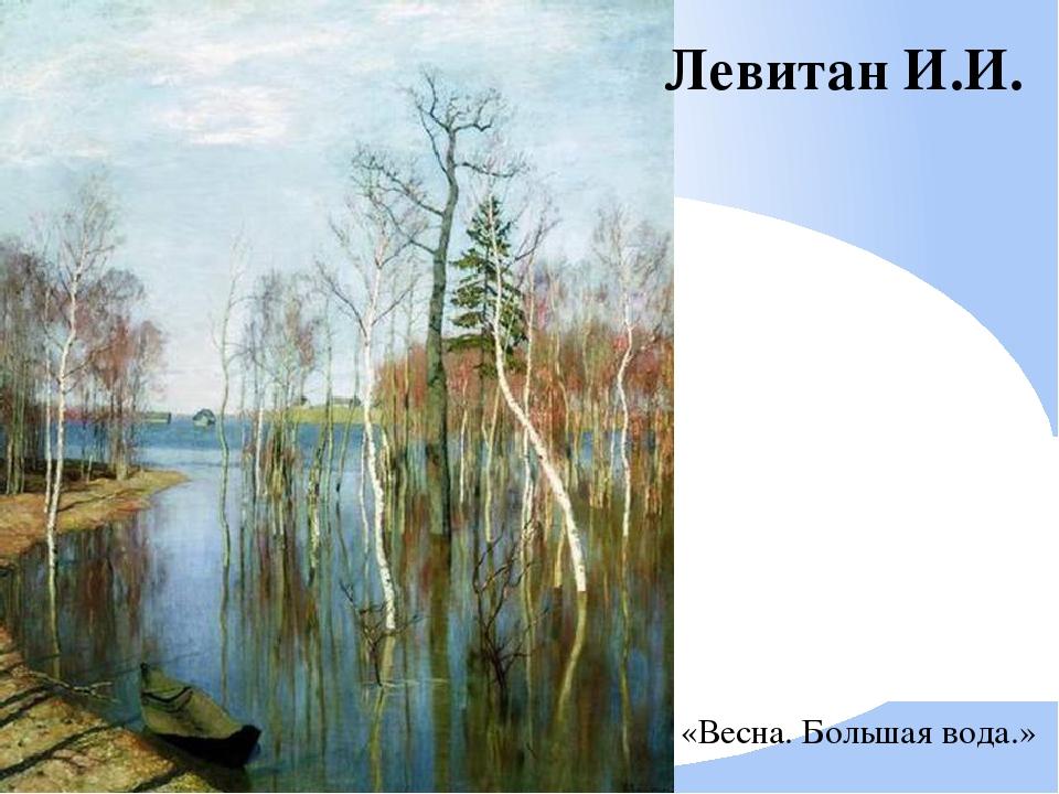 «Весна. Большая вода.» Левитан И.И.