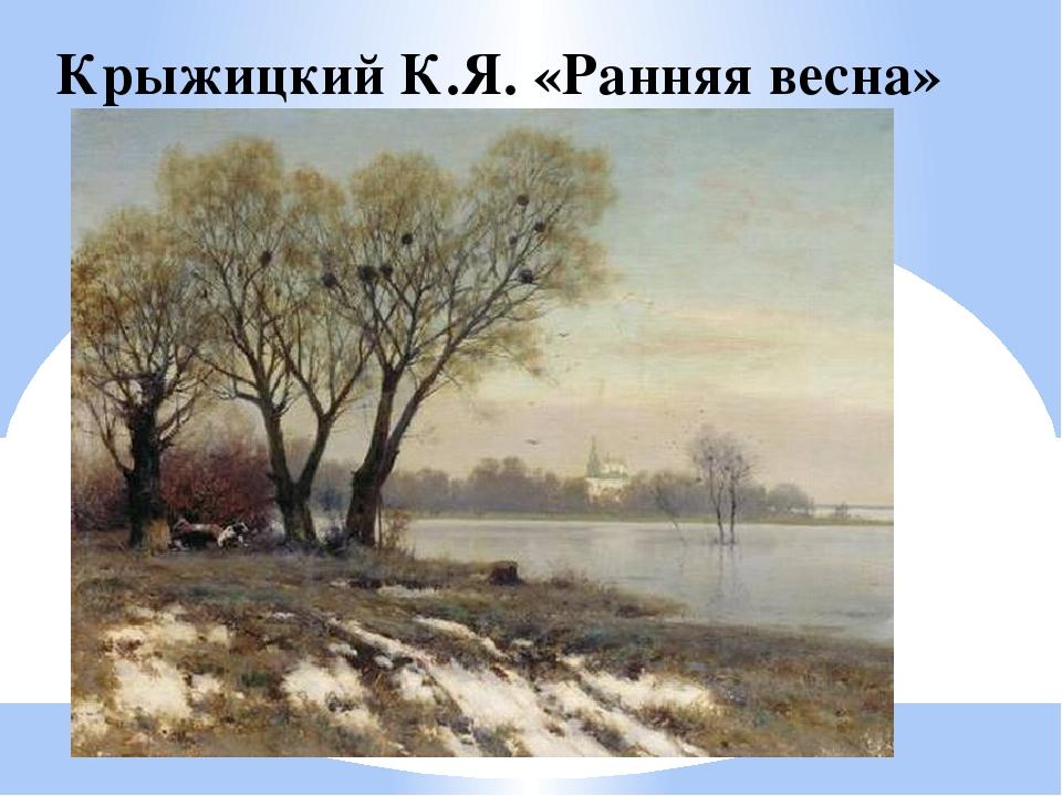 Крыжицкий К.Я. «Ранняя весна»