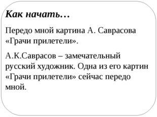 Передо мной картина А.Саврасова «Грачи прилетели». А.К.Саврасов – замечатель