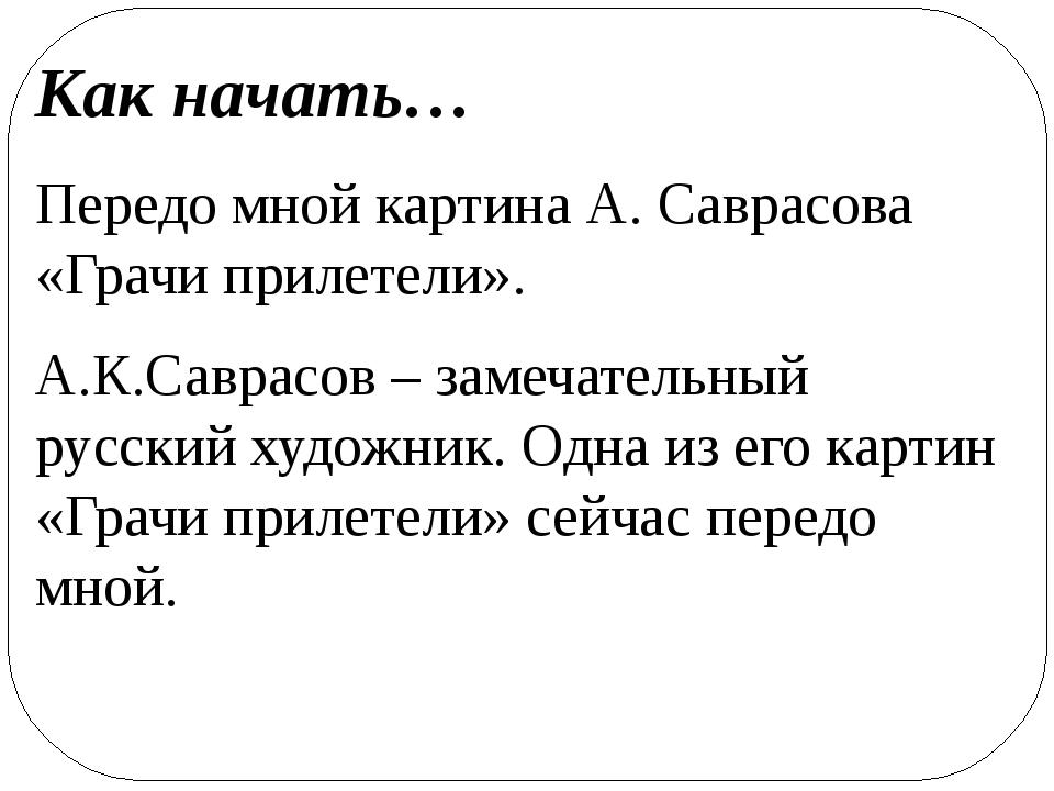 Передо мной картина А.Саврасова «Грачи прилетели». А.К.Саврасов – замечатель...