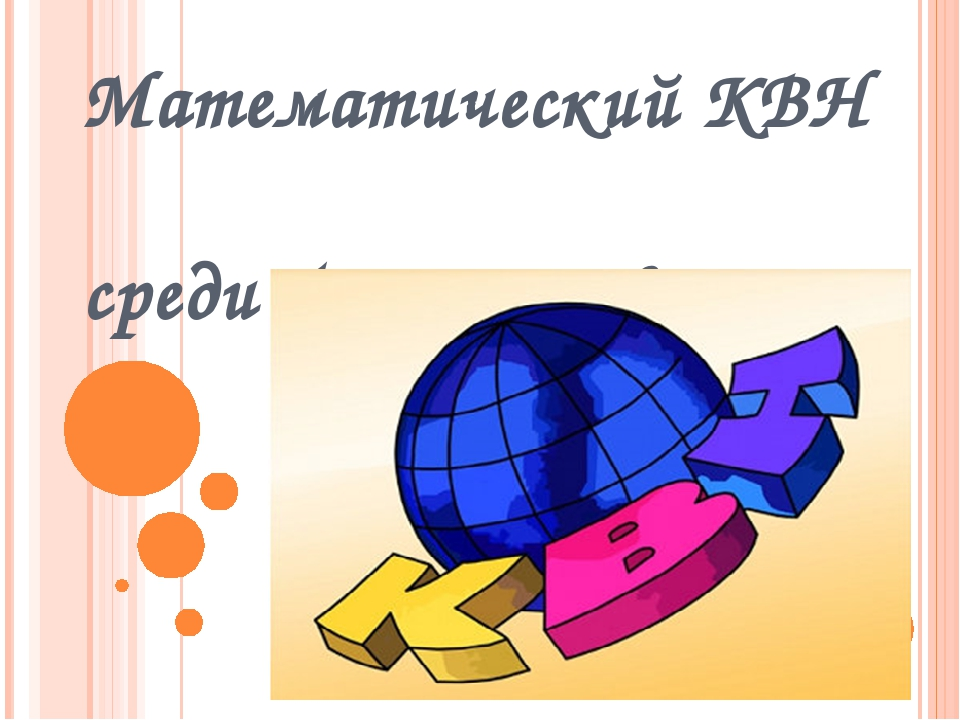 1 4 7 2 5 8 3 6 9 Конкурс «Разминка» 2.	Now, repeat Step 1 for the remaining...