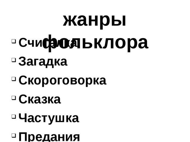 жанры фольклора Считалка Загадка Скороговорка Сказка Частушка Предания Былина