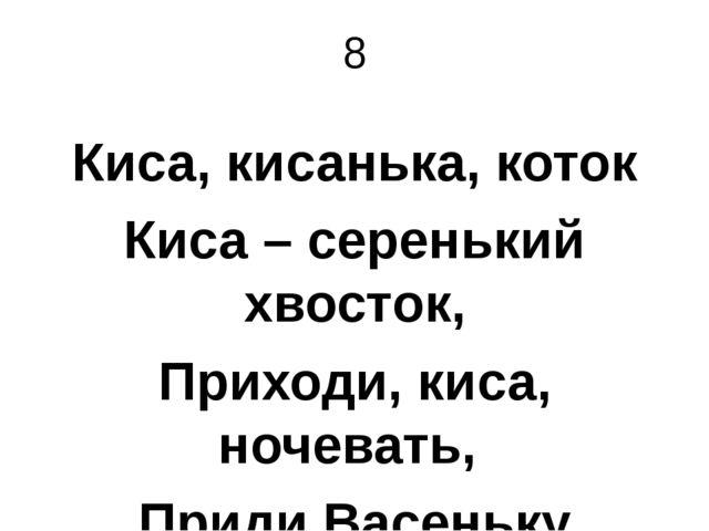8 Киса, кисанька, коток Киса – серенький хвосток, Приходи, киса, ночевать, Пр...