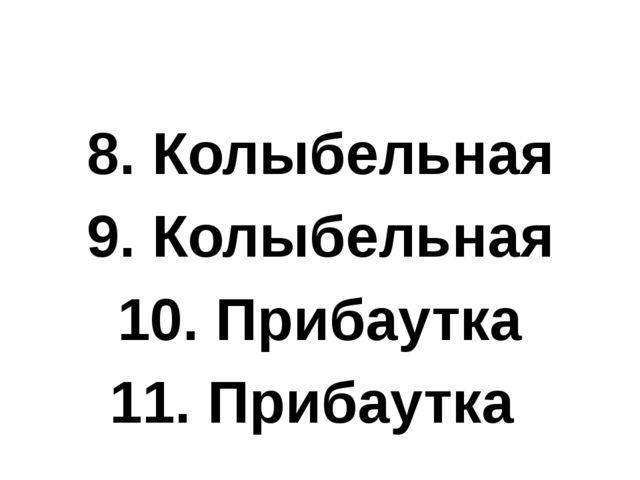 8. Колыбельная 9. Колыбельная 10. Прибаутка 11. Прибаутка