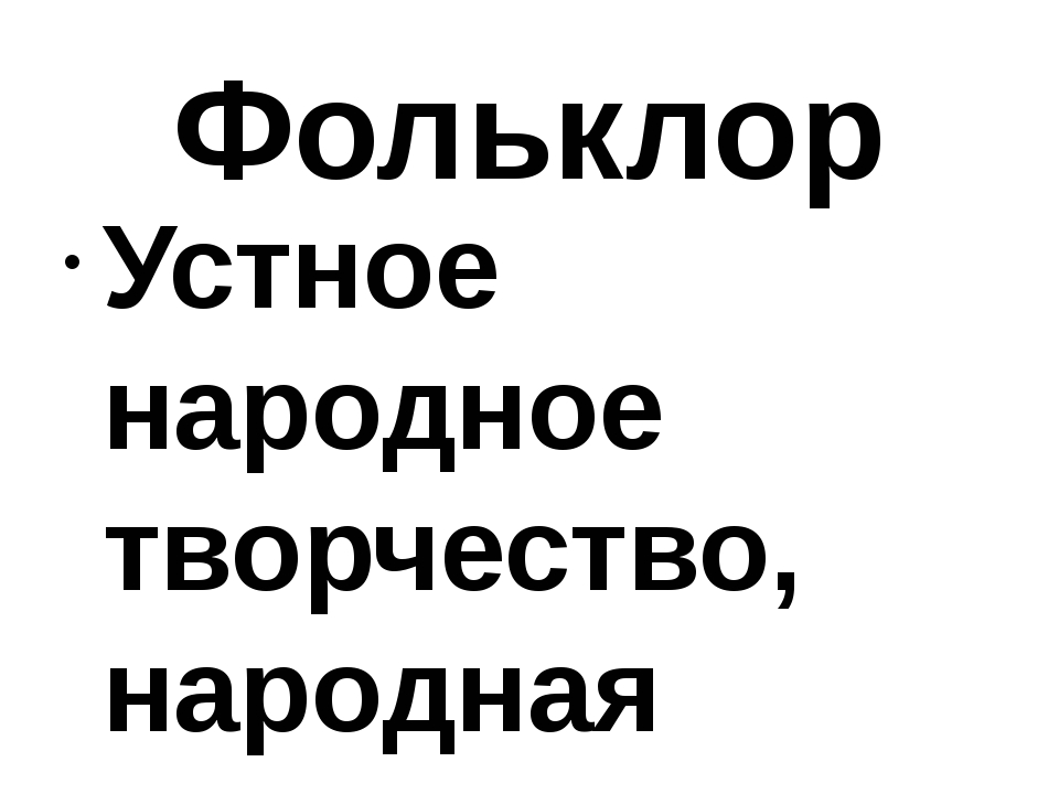 Фольклор Устное народное творчество, народная словесность, народная поэзия( в...