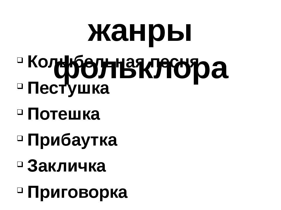 жанры фольклора Колыбельная песня Пестушка Потешка Прибаутка Закличка Пригово...