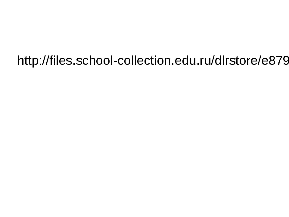 http://files.school-collection.edu.ru/dlrstore/e879cecb-e043-44d8-9f24-aa577...