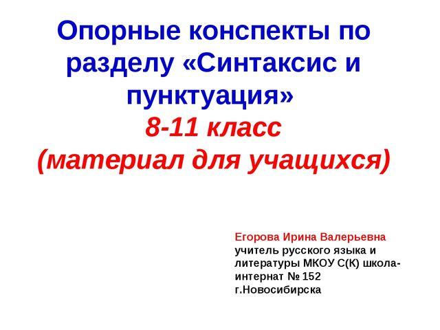 Опорные конспекты по разделу «Синтаксис и пунктуация» 8-11 класс (материал дл...