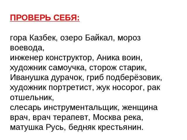 ПРОВЕРЬ СЕБЯ: гора Казбек, озеро Байкал, мороз воевода, инженер конструктор,...