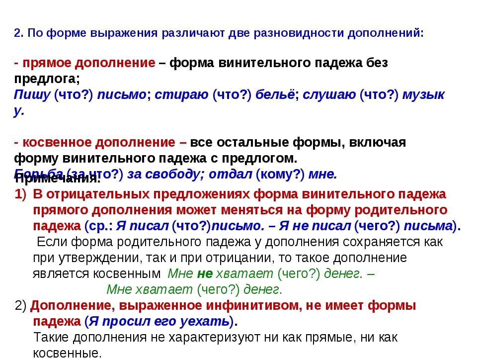 2. По форме выражения различают две разновидности дополнений: - прямоедополн...