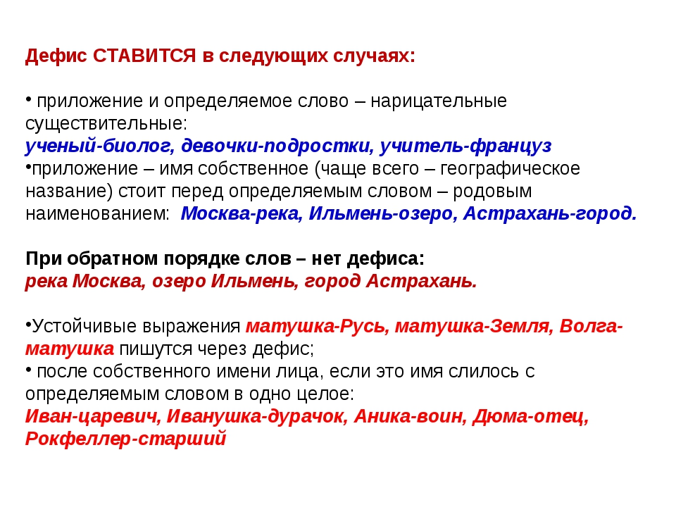 Дефис СТАВИТСЯ в следующих случаях: приложение и определяемое слово – нарицат...