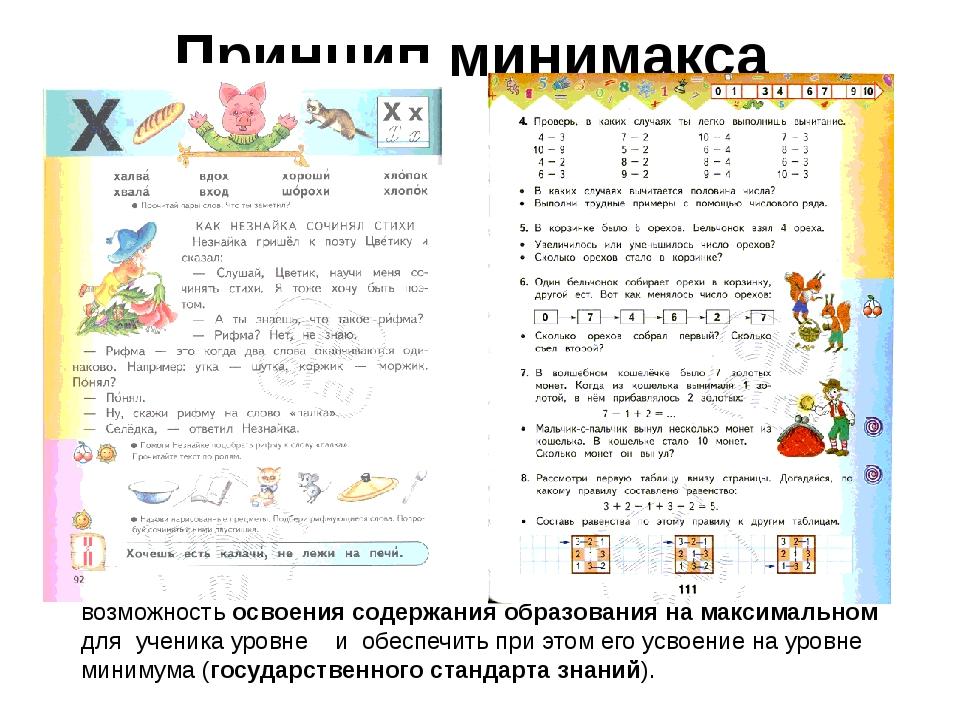 Принцип минимакса возможность освоения содержания образования на максимальном...