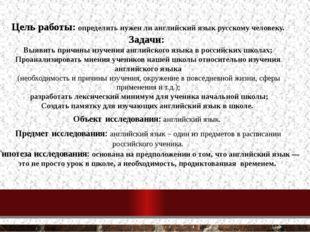 Цель работы: определить нужен ли английский язык русскому человеку. Задачи: В