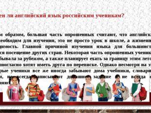 Нужен ли английский язык российским ученикам? Таким образом, большая часть оп