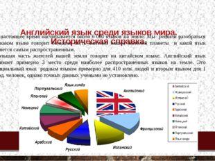 Английский язык среди языков мира. Историческая справка. В настоящее время н