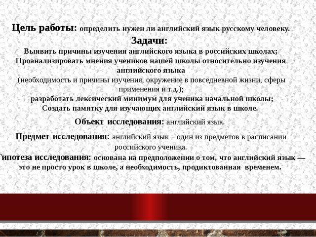 Цель работы: определить нужен ли английский язык русскому человеку. Задачи: В...