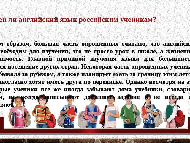 Нужен ли английский язык российским ученикам? Таким образом, большая часть оп...