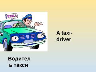 A taxi-driver Водитель такси