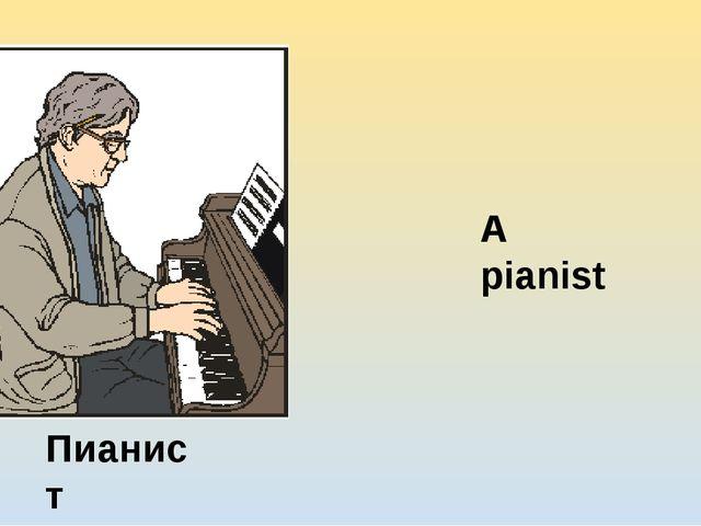 A pianist Пианист