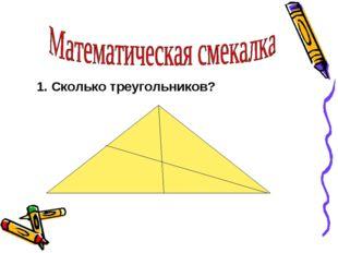 1. Сколько треугольников?