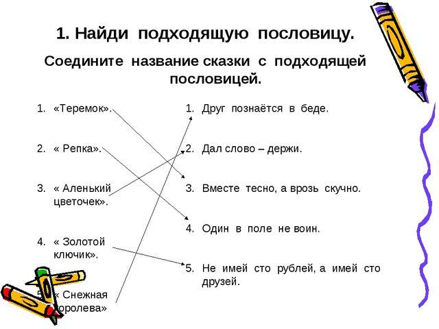 1. Найди подходящую пословицу. Соедините название сказки с подходящей послови...