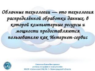 Облачные технологии — это технология распределённой обработки данных, в котор