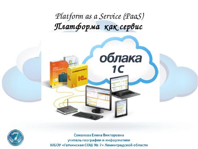 Platform as a Service (PaaS) Платформа как сервис