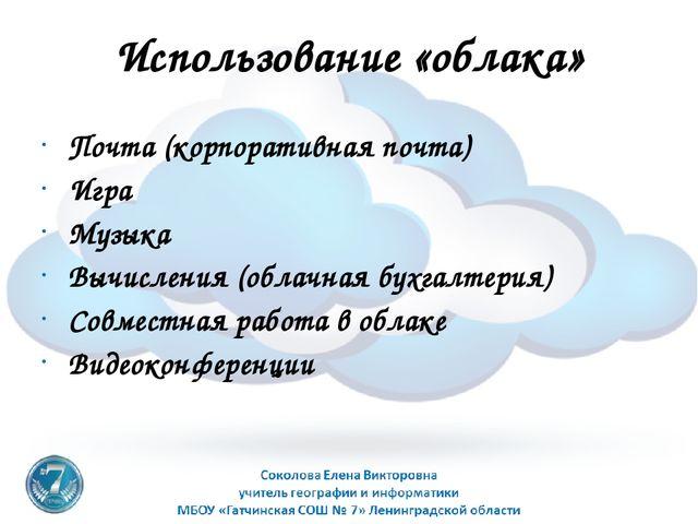 Использование «облака» Почта (корпоративная почта) Игра Музыка Вычисления (об...