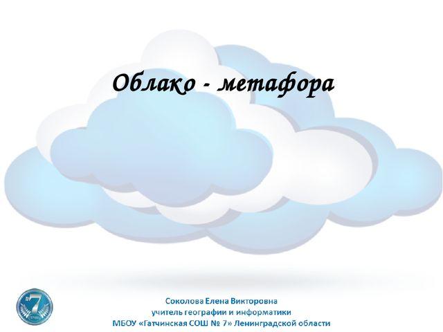 Облако - метафора