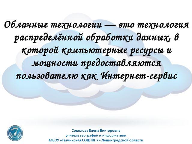 Облачные технологии — это технология распределённой обработки данных, в котор...