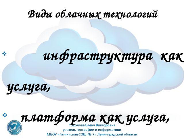 Виды облачных технологий инфраструктура как услуга, платформа как услуга, про...