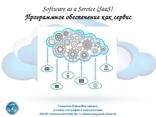 Software as a Service (SaaS) Программное обеспечение как сервис