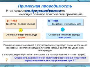 Примесная проводимость полупроводников Итак, существует 2 типа полупроводнико