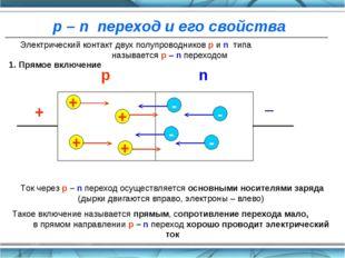 p – n переход и его свойства Электрический контакт двух полупроводников p и n