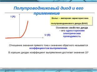 Полупроводниковый диод и его применение Вольт – амперная характеристика полуп