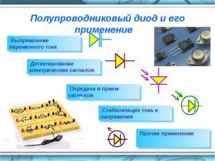 Полупроводниковый диод и его применение Выпрямление переменного тока Детектир