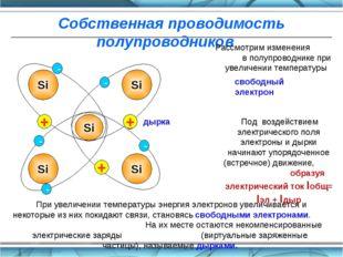 Собственная проводимость полупроводников Рассмотрим изменения в полупроводник