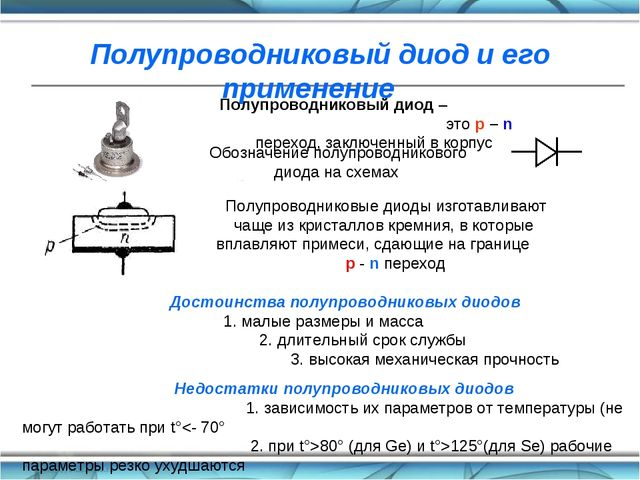 Полупроводниковый диод и его применение Полупроводниковый диод – это p – n пе...