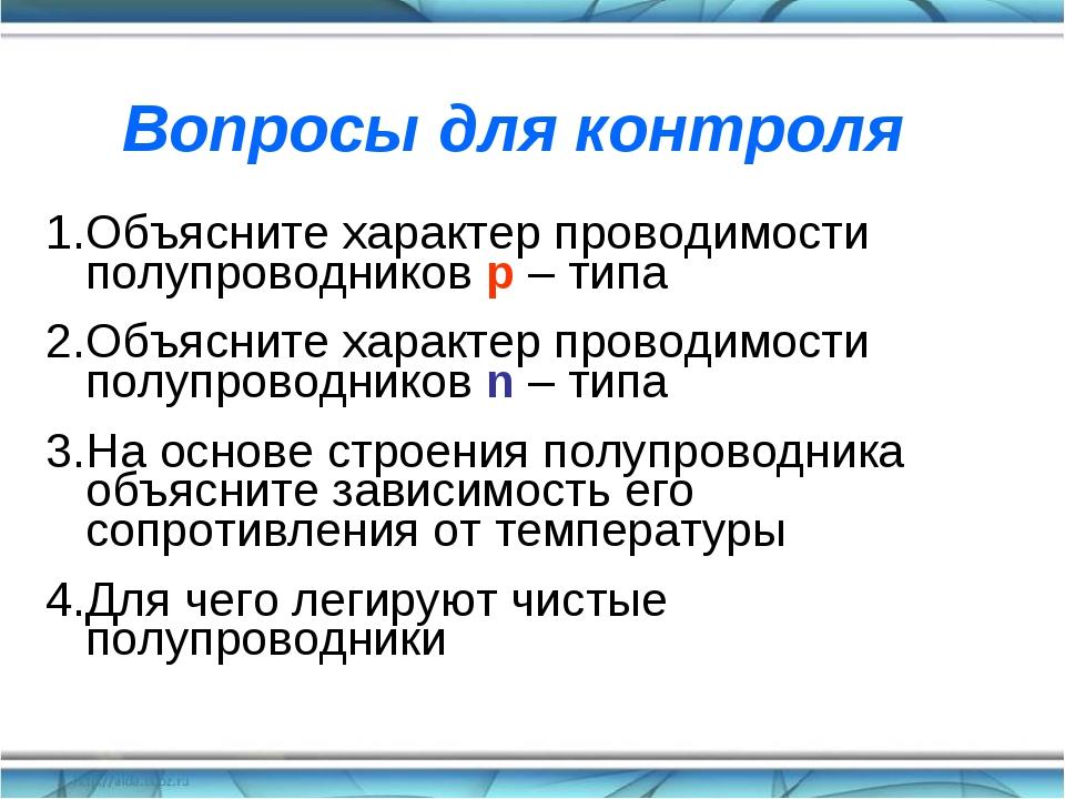 Вопросы для контроля Объясните характер проводимости полупроводников р – типа...
