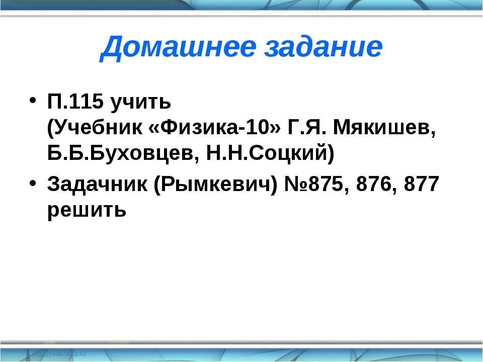 Домашнее задание П.115 учить (Учебник «Физика-10» Г.Я. Мякишев, Б.Б.Буховцев,...