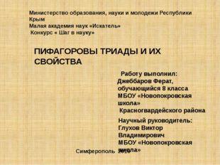 Министерство образования, науки и молодежи Республики Крым Малая академия нау