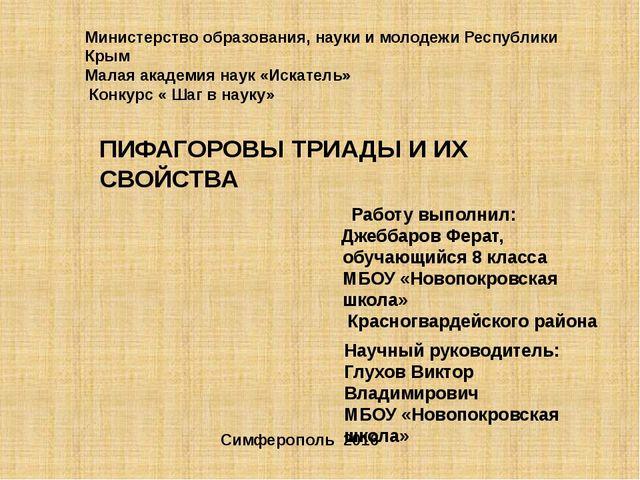 Министерство образования, науки и молодежи Республики Крым Малая академия нау...