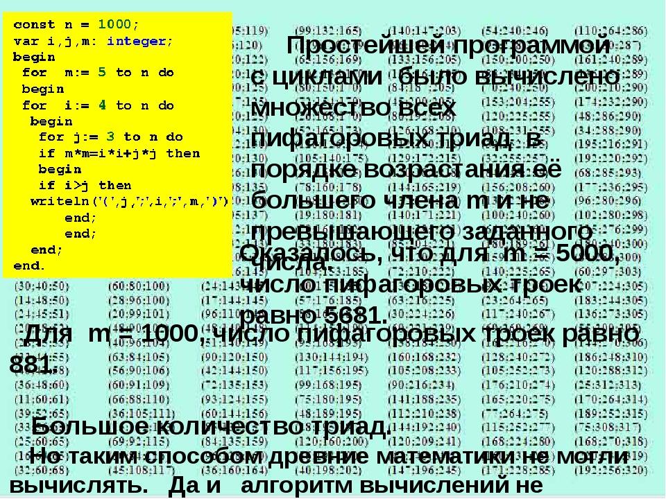 Простейшей программой с циклами было вычислено множество всех пифагоровых тр...